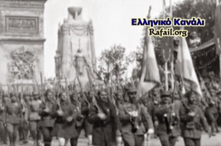 Ελληνικό Τάγμα στο Παρίσι το 1919