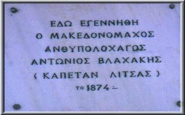 Ανθυπολοχαγός Αντώνιος Βλαχάκης