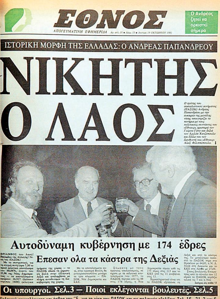19-10-1981-ethnos