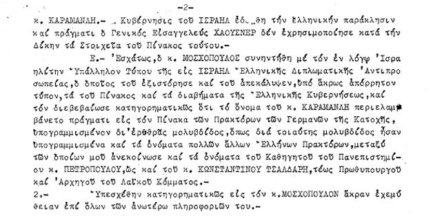 ΕΓΓΡΑΦΟ ΝΤΟΚΟΥΜΕΝΤΟ
