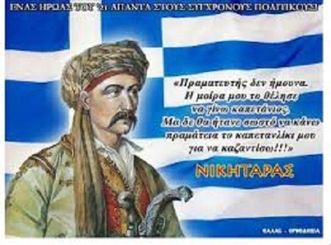 ΝΙΚΗΤΑΡΑΣ Ο ΤΟΥΡΚΟΦΑΓΟΣ