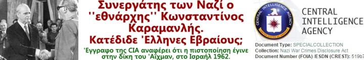 ΣΥΝΕΡΓΑΤΗΣ ΤΩΝ ΝΑΖΙ Ο ΚΩΣΤΑΣ ΚΑΡΑΜΑΝΛΗΣ