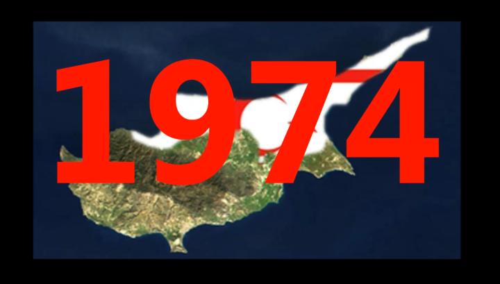 ΚΥΠΡΟΣ 1974