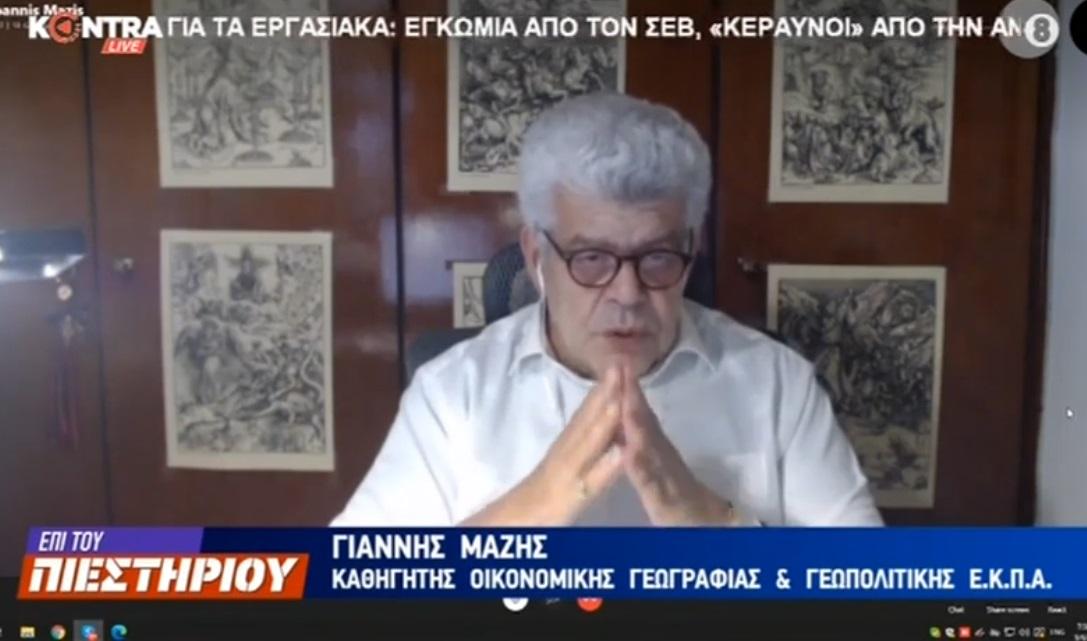 Ιωάννης Μάζης: Ηλεκτρική καρέκλα το Μορατόριουμ να ζητάμε την άδεια της Τουρκίας στο Αιγαίο (Βίντεο)